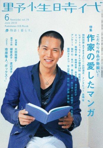 野性時代 第79号  KADOKAWA文芸MOOK  62331‐81 (KADOKAWA文芸MOOK 81)
