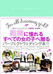 PERFECT WEDDING BOOK (saita mook)