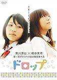 桐谷美玲 DVD 「ドロップ」