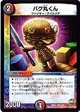 バグ丸くん コモン デュエルマスターズ ハムカツ団とドギラゴン剣 dmr21-092