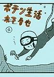 ポテン生活(4) (モーニングKC)