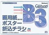 NAKABAYASHI 超薄型ホルダー キャプチャーズ 画用紙・ポスター B3 HUU-B3CB