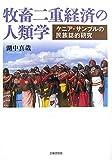 牧畜二重経済の人類学―ケニア・サンブルの民族誌的研究