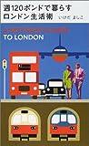 週120ポンドで暮らすロンドン生活術