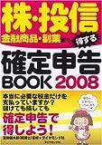株・投信、金融商品、副業まで得する確定申告BOOK 2008