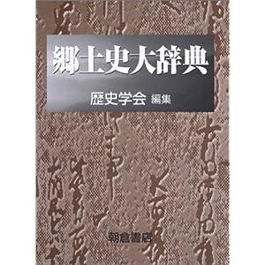 郷土史大辞典
