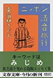 ニッポン清貧旅行 (文春文庫)
