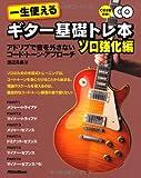 一生使えるギター基礎トレ本 ソロ強化編 ?アドリブで音を外さないコード・トーン・アプローチ (CD2枚付き)