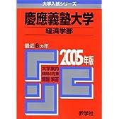 赤本 慶應義塾大学(経済学部)(2005年版)