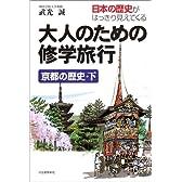 大人のための修学旅行―京都の歴史〈下〉
