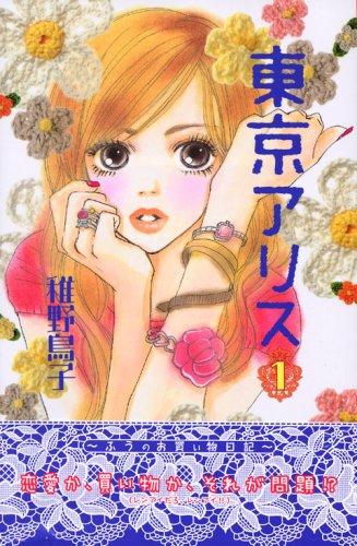 東京アリス(1) (KC KISS)