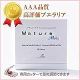 ≪マチュレ・モア 60粒≫AAA品質プエラリア99%正規輸入品プエラリア濃縮エキス入りでマチュレ約2倍エストロゲン1粒340mg