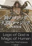 神のロジック 人間(ひと)のマジック (文春文庫)