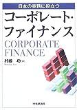 コーポレート・ファイナンス―日本の実務に役立つ