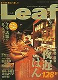 Leaf (リーフ) 2006年 09月号 [雑誌]