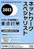 2013 ネットワークスペシャリスト「専門知識+午後問題」の重点対策 (情報処理技術者試験対策書)