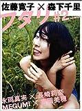 フタリ #2 佐藤寛子×森下千里 (AC MOOK)