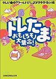 トレたま―おもしろモノ大集合! (日経ビジネス人文庫)