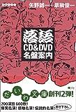 落語CD&DVD名盤案内 (だいわ文庫)