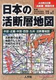 日本の活断層地図―中部・近畿・中国・四国・九州活断層地図