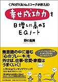 幸せ成功力を日増しに高めるEQノート [単行本] / 野口 嘉則 (著); 日本実業出版社 (刊)