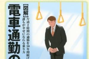 [図解] 電車通勤の作法 (メディアファクトリー新書)