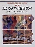 油絵 わかりやすい混色教室―オリジナルカラーをつくろう (Culture series)