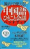 中国語ひとこと会話ハンドブック―旅行で使える!