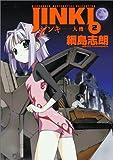ジンキー人機ー 2 (BLADE COMICS)