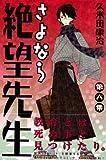 さよなら絶望先生(6) (少年マガジンコミックス)