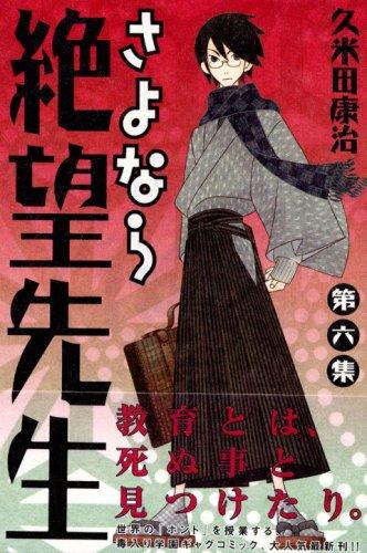 さよなら絶望先生 第6集 (6) (少年マガジンコミックス)