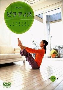 BASIC ピラティス [DVD]