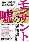 日本では絶対に報道されない モンサントの嘘 ―遺伝子組み換えテクノロジー企業の悪事?
