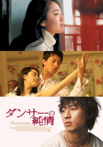 ダンサーの純情 特別版 [DVD]