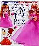 リカちゃん (No.4) (Heart warming life series―わたしのドールブック)