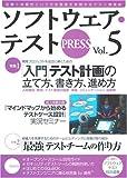 ソフトウェア・テスト PRESS Vol.5
