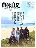 自休自足 2012年 04月号 VOL.37[雑誌]