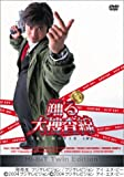 踊る大捜査線 THE MOVIE 1&2 Hi-BiT Twin Edition[DVD]