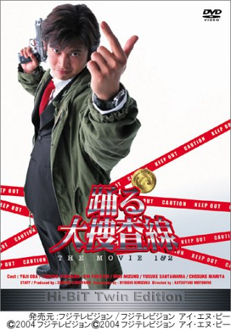 踊る大捜査線 THE MOVIE 1&2 Hi-Bit Twin Edition [DVD]