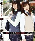 Wサポ希望 03 HD [Blu-ray]