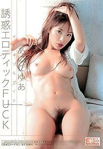 ギリギリモザイク 誘惑エロティックFUCK [DVD]