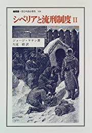 シベリアと流刑制度〈2〉 (叢書・ウニベルシタス)