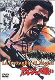 アルジェの戦い(トールケース仕様) Gillo Pontecorvo