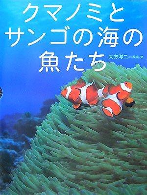 クマノミとサンゴの海の魚たち (ちしきのぽけっと)