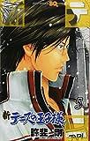 新テニスの王子様 5 (ジャンプコミックス)