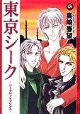 東京シーク-シークレットプリンス (Feelコミックス ロマ×プリコレクション)