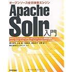 Apache Solr入門 ―オープンソース全文検索エンジン