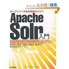 Apache Solr��� �\�I�[�v���\�[�X�S�������G���W��