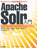 Apache Solr 