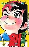 六三四の剣(4) (少年サンデーコミックス)